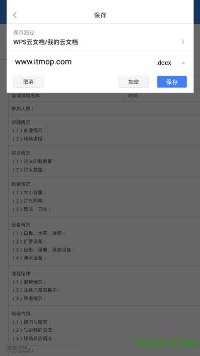 wps pro手机企业版 v11.5.5 安卓版 0