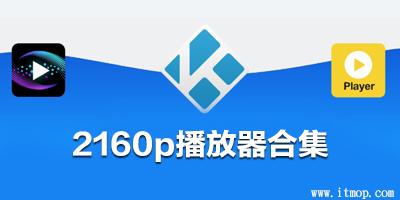 2160p播放器下载_2160p电影播放器_2160p视频播放器软件