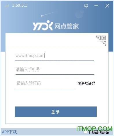 yto网点管家 v3.69.5.1 官方版 0