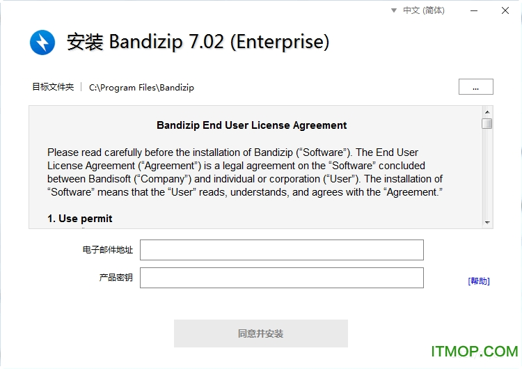 bandizip enterprise crack v7.02 中文破解版 0