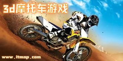3d摩托游戏大全_3d摩托车特技手机游戏_3d摩托车破解版
