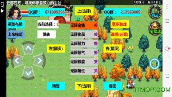 三国大时代4最终上帝版 v1.9 安卓版 2