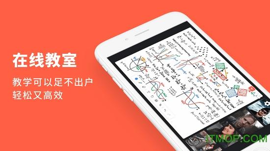 imclass教师版苹果版 v3.0.5 iPhone版 3