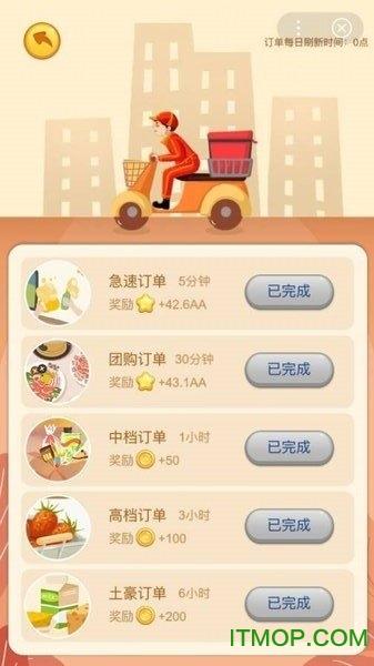 百度夺宝超市红包版 v1.0.1 安卓版 3