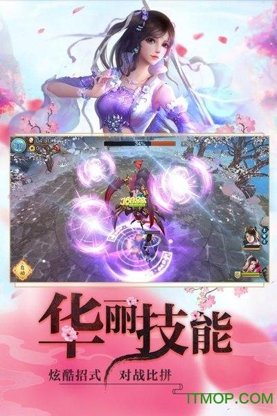 睡袍女汉子九游版 v1.0 安卓版 2