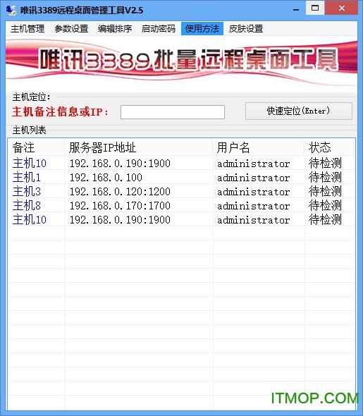 唯讯3389远程桌面管理工具下载
