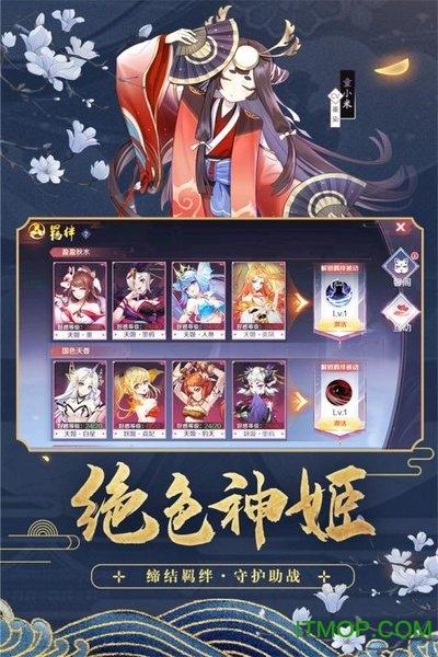 妖神纪天姬传 v0.10.12 安卓版 0