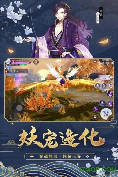 妖神纪天姬传 v0.10.12 安卓版 1