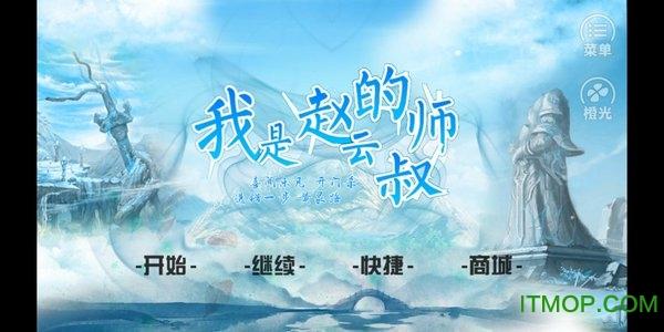 我是赵云的师叔破解版金手指 v2020 安卓最新完整版 1