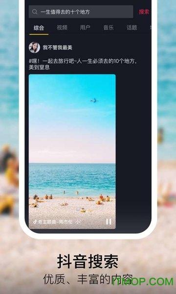 抖音短视频三星定制版 v8.6.0 安卓版4