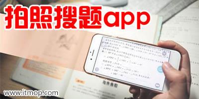 拍照搜�}app