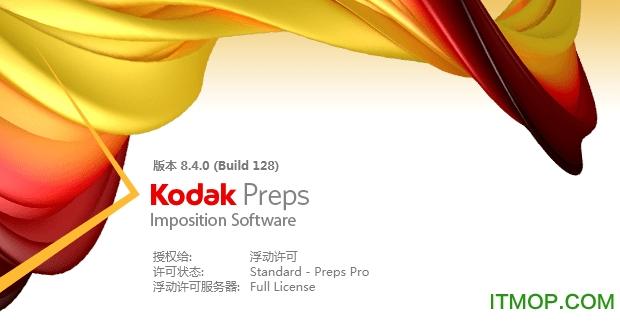 preps拼版软件下载