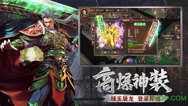 平民传说游戏 v3.0 安卓版 2