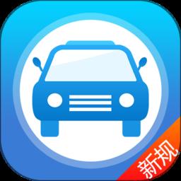 快考驾照宝典2020