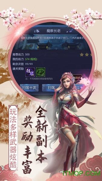 傲笑江湖OL v0.0.1 安卓版 1