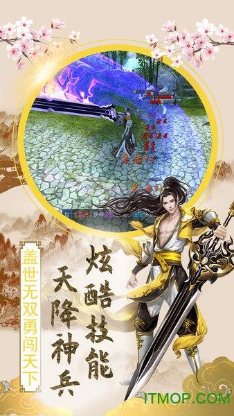 傲笑江湖OL v0.0.1 安卓版 2