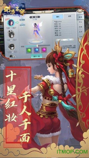 剑凌苍穹ol v4.57.73 安卓版 3