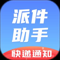 派件助手v2.3.0 安卓版