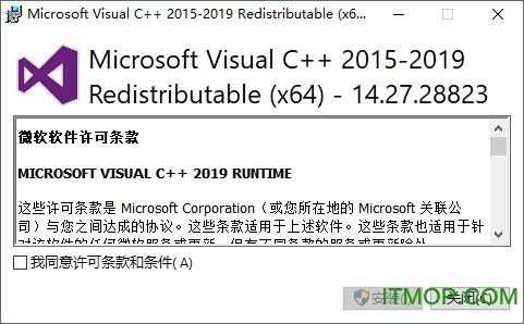 Microsoft Visual C++ 2015-2019 Redistributable