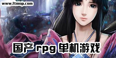国产rpg单机游戏排行榜_国产rpg单机游戏下载_国产rpg单机游戏汇总