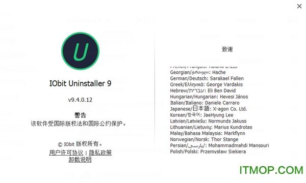 IObit Uninstaller pro�挝募�版 v10.4.0.12 精�版 0