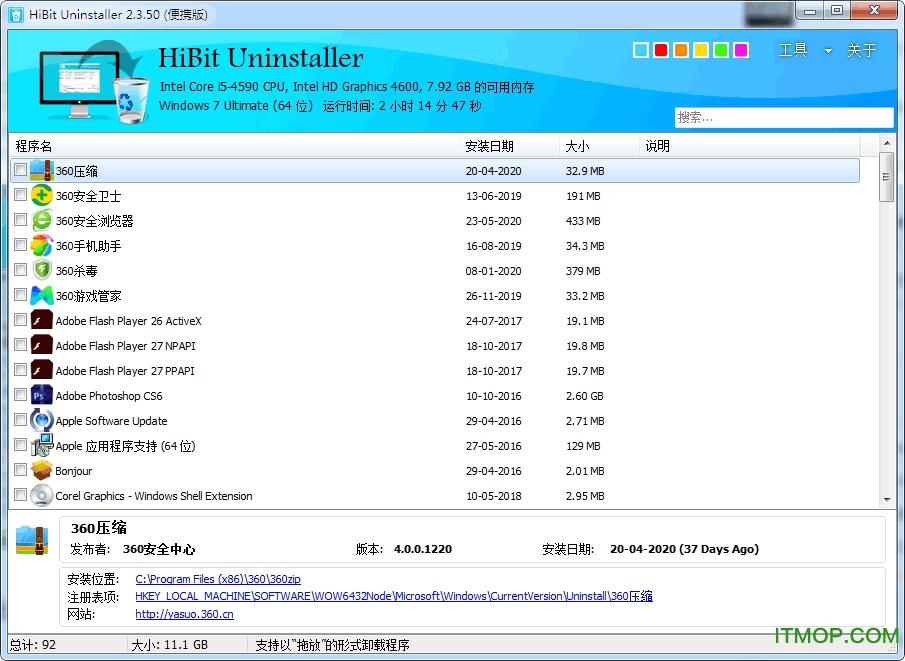 HiBit Uninstaller便携版