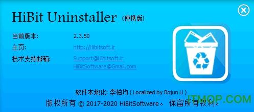 HiBit Uninstaller(全能卸载优化工具) v2.5.90 绿色版 0