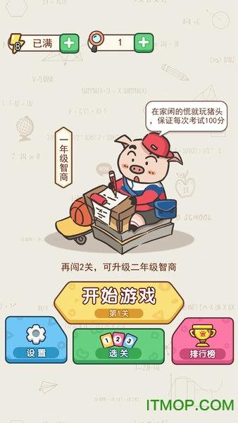 萌狗旺财红包版游戏 v1.0.0 安卓版 1