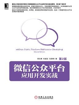 微信公众平台应用开发实战完整版