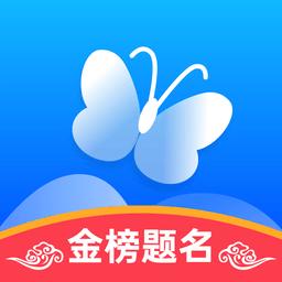 蝶变志愿-高考志愿填报助手