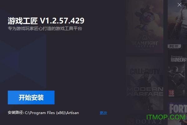 游戏工匠 v1.2.57.429 官方版 0