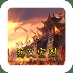 三国群英传2蜀汉宏图最新版