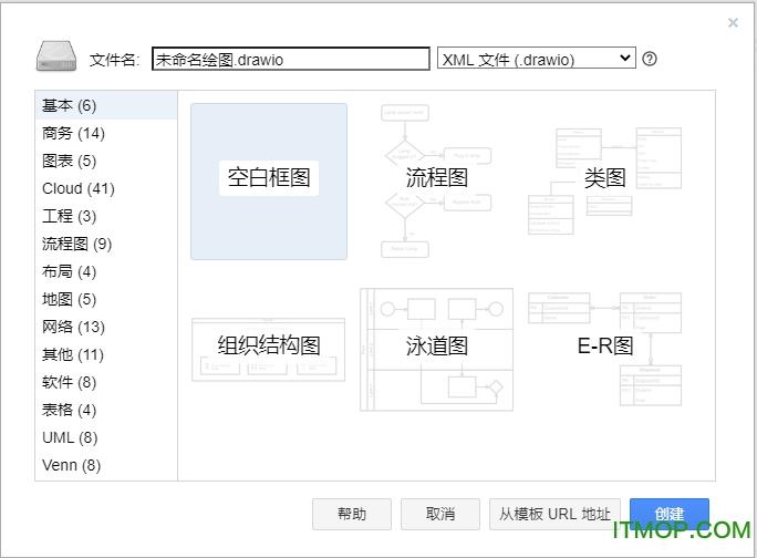 draw.io流程图制作软件 v13.6.2 中文绿色版 0