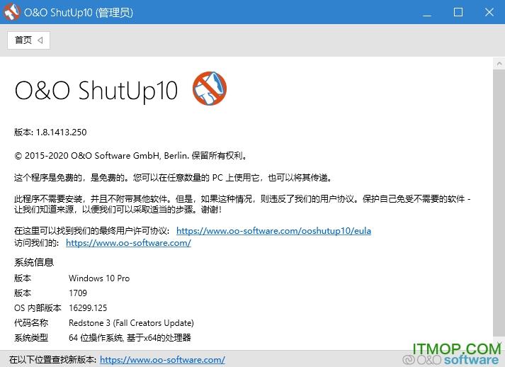 ShutUp10中文版