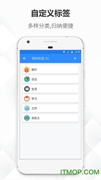 大象笔记本app下载