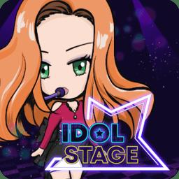 偶像舞台(Idol Stage)