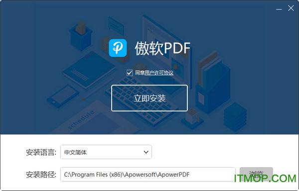 傲�pdf�� v5.4.1.10118 官方版 0