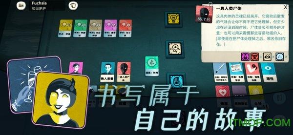 密教模拟器手游 v2.8 安卓中文版 2