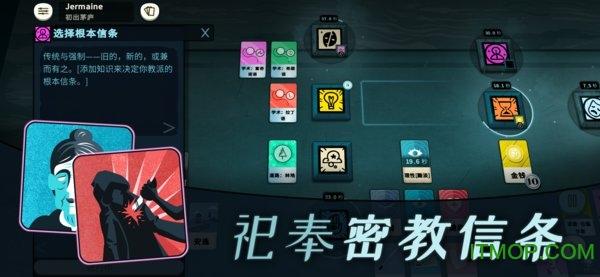 密教模拟器手游 v2.8 安卓中文版 3