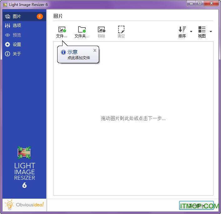 Light Image Resizer(图片压缩工具) v6.0.2.0 特别版单文件 0