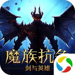 剑与英雄魔族抗争v1.1.0 安卓版