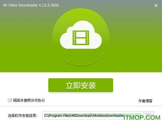 4K Video Downloader中文破解版 v4.14.1.4020 单文件版 0