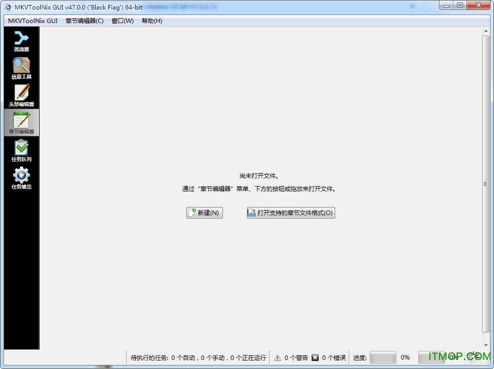 mkvtoolnix gui v48.0.0 中文版 0