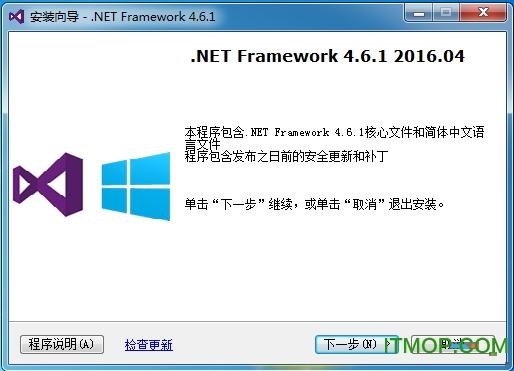 Microsoft.NET Framework 4.6.1�x�安�b包 官方中文版 0