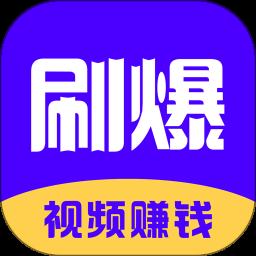刷爆短视频appv1.0.5.2 安卓版