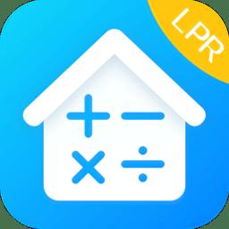 房贷计算器lpr appv4.75 安卓版