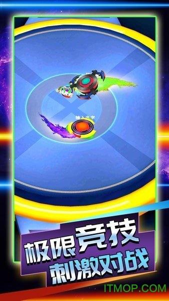 陀螺大�y斗游�蛎赓M v0.0.3 安卓版 1