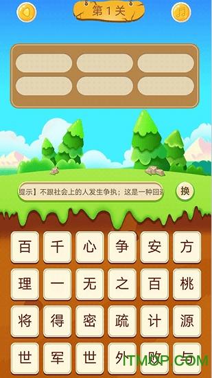 成�Z小富翁��X版 v1.2.3 安卓版 1