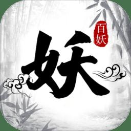 百妖卷游戏v1.1.7 安卓版
