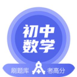 初中数学网课app